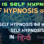 Self Hynosis kya hai?